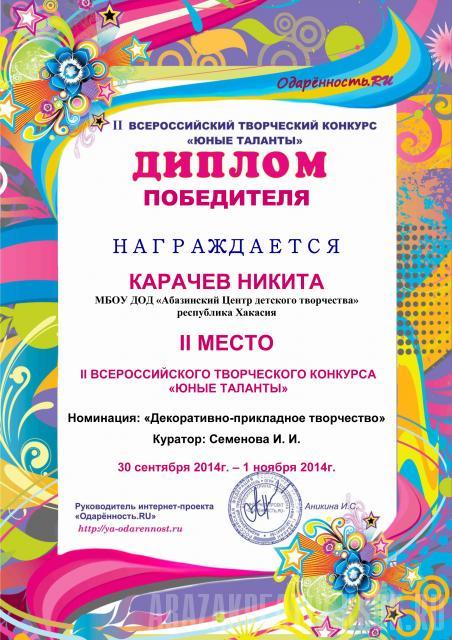 Дипломы за участие в детских конкурсах